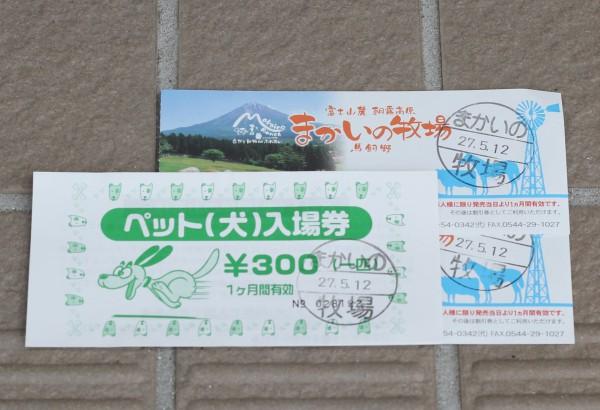 入場券 width=